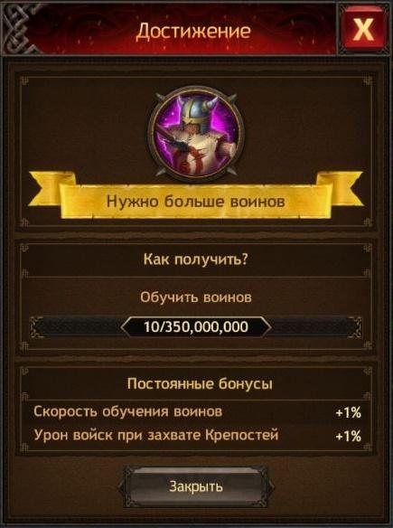 Достижение Нужно больше воинов