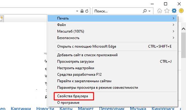 Пункт свойств браузера