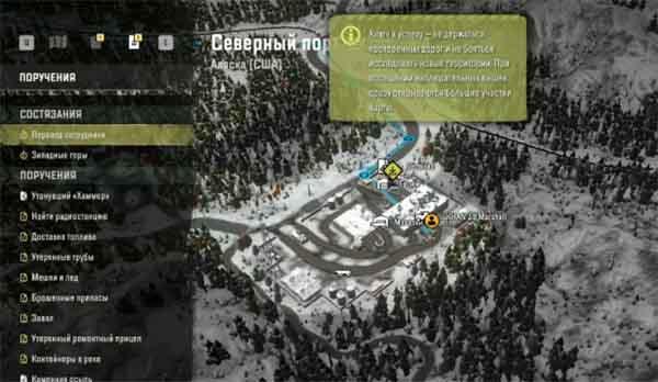 Локация в игре