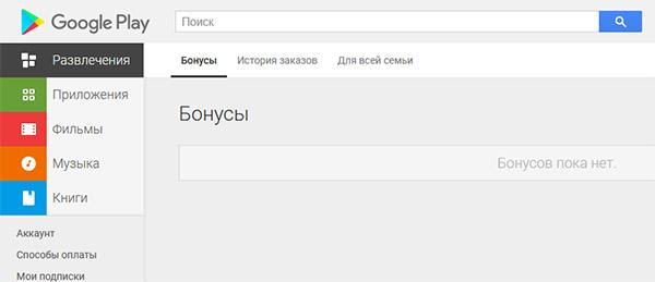 Вкладка бонусов в Google Play