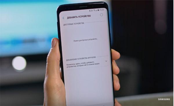 Экран добавления устройства