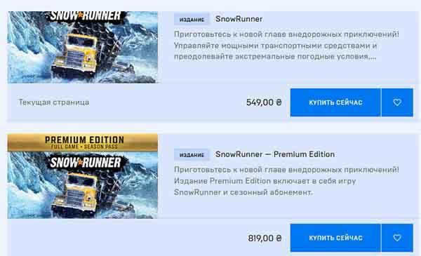 Цены на игру
