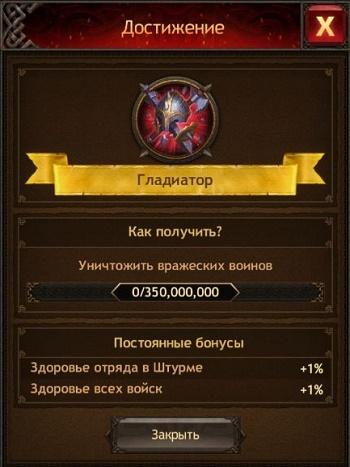 Достижение Гладиатор
