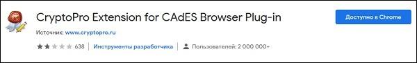 Расширения Крипто Про в магазине Гугл
