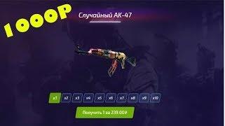 Промокод на 1000 рублей