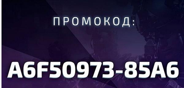 Промокод Форс Дроп