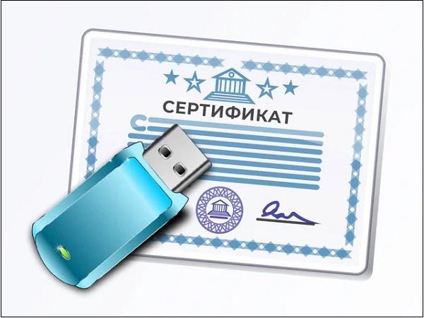 Рисунок сертификата с флешкой