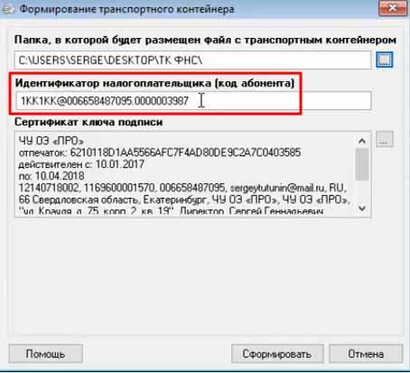 Строка для ввода идентификатора