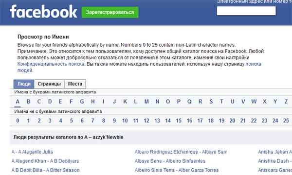 Страница поиска пользователей
