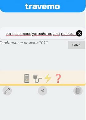 Перевод с эмодзи
