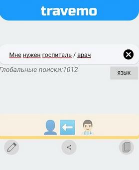 Перевод в приложении