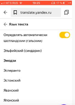 Нажмите на один из языков