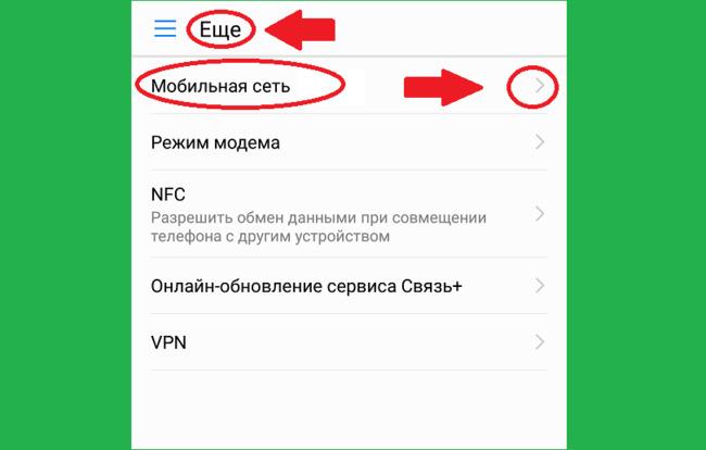 Мобильная сеть на вкладке