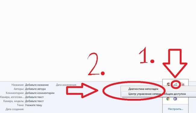 Кнопка Центр управления сетями