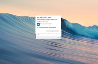 Сообщение об ошибке Windows 10