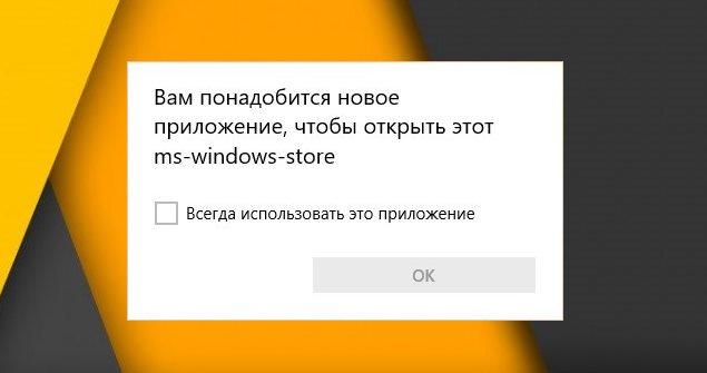 ms-windows-store