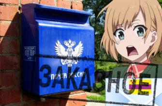 Прибытие заказного письма по Почте России