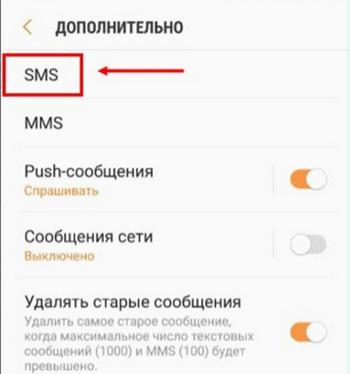 Выберите СМС