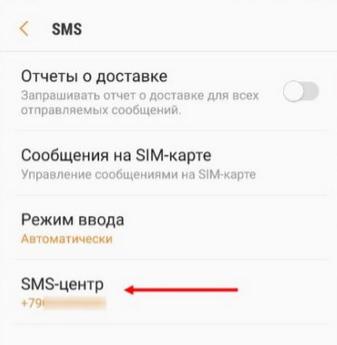 Введите нужный телефон