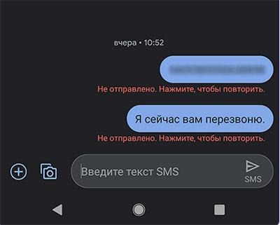 СМС не отправлена