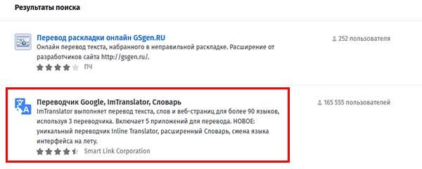 Выберите переводчик