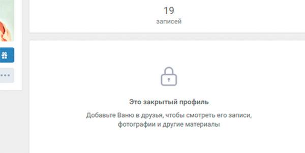 Закрытый профиль