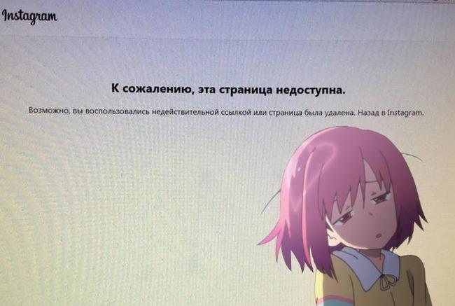 Страница удалена или ссылка недействительна на Фейсбук или в Инстаграме