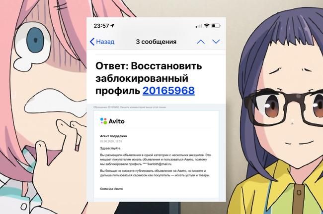 Отказ разблокировать профиль на Авито