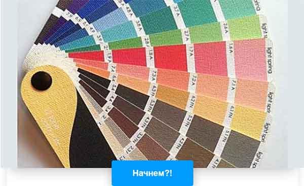 Запуск теста определения цветотипа