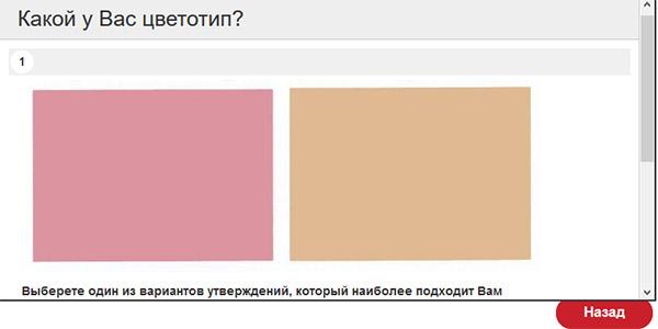 Выбор цвета кожи