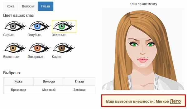 Выбор цвета глаз