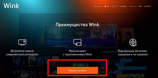 Перейти на Wink