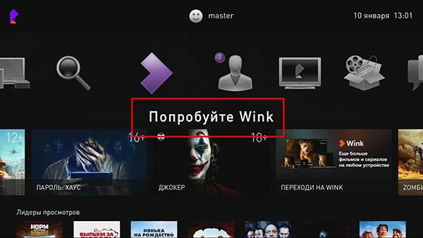 Включение интерфейса Wink.