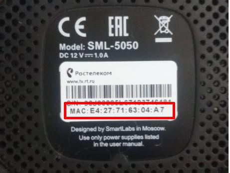 MAC адрес приставки РТК