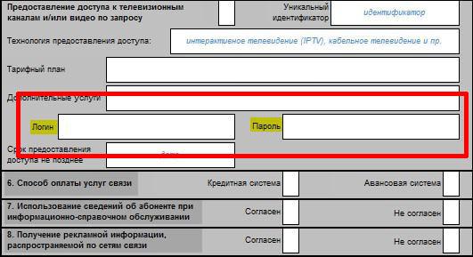 Логин и пароль приставки РТК