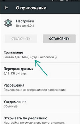 Хранилище Андроид