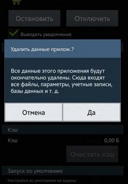 Подтверждение удаления данных мобильного устройства