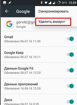 Удаление профиля Гугл