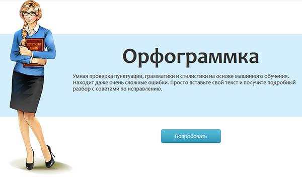 Сайт Орфограммка