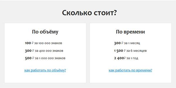 Цены на Орфограммку