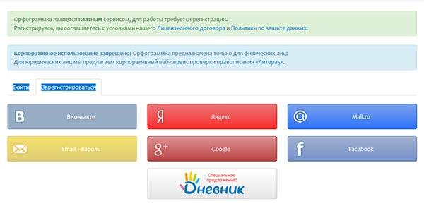 Способы авторизации на сайте