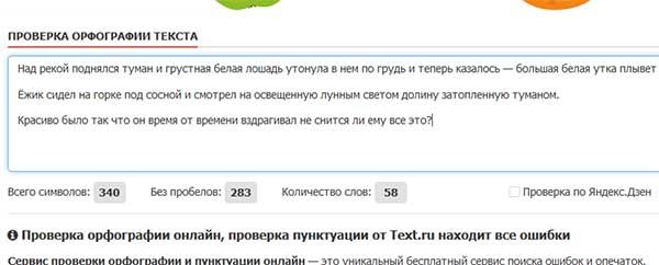 Ввод текста в text.ru