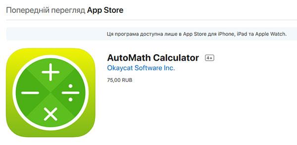 Приложение Automath для IOS