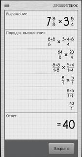 Приложение Калькулятор дробей