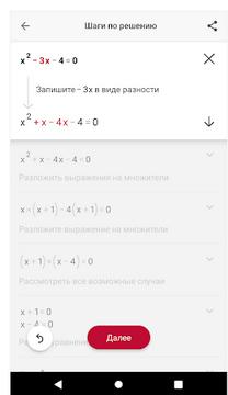 Примеры в приложении Photomath