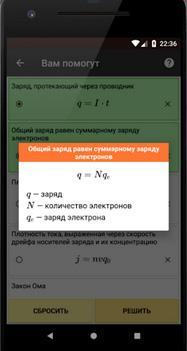 Фото уравнения