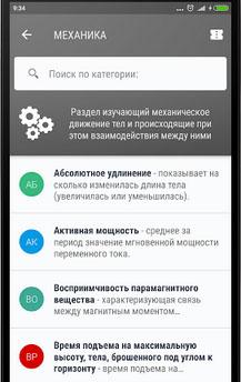 Мобильное приложение Физика - формулы