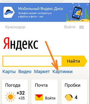 Картинки в Яндекс
