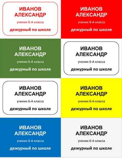 Разноцветные бейджики для школьников