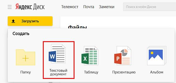 Файл текстового документа